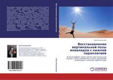 Bookcover of Восстановление вертикальной позы инвалидов с нижней параплегией