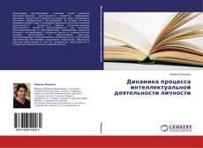Bookcover of Динамика процесса интеллектуальной деятельности личности