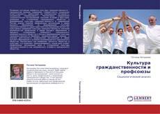 Copertina di Культура гражданственности и профсоюзы