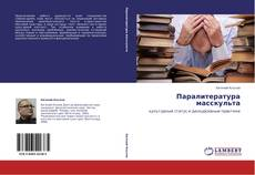 Bookcover of Паралитература масскульта