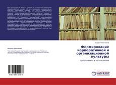 Обложка Формирование корпоративной и организационной культуры