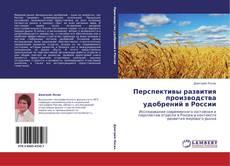 Bookcover of Перспективы развития производства удобрений в России