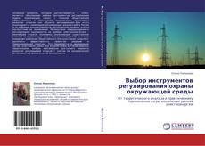 Bookcover of Выбор инструментов регулирования охраны окружающей среды