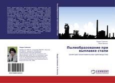 Portada del libro de Пылеобразование при выплавке стали