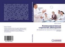 Bookcover of Коммуникативные стратегии убеждения