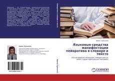 Portada del libro de Языковые средства манифестации пейоратива в словаре и тексте