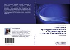 Bookcover of Памятники культурного наследия в познавательном туризме Нижней Волги