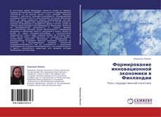 Capa do livro de Формирование инновационной экономики в Финляндии