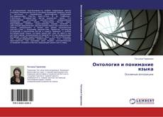 Bookcover of Онтология и понимание языка