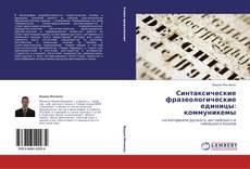 Bookcover of Синтаксические фразеологические единицы: коммуникемы