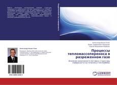 Bookcover of Процессы тепломассопереноса в разреженном газе