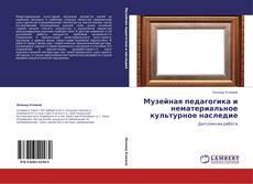 Portada del libro de Музейная педагогика и нематериальное культурное наследие