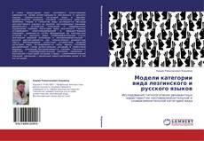 Bookcover of Модели категории вида лезгинского и русского языков