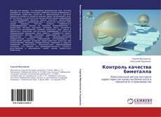 Bookcover of Контроль качества биметалла
