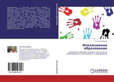 Bookcover of Инклюзивное образование