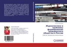 Couverture de Журналистика и проблемы формирования гражданского общества в России