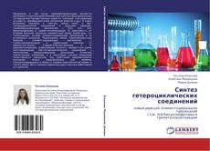 Bookcover of Синтез гетероциклических соединений