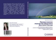 Обложка Православное зодчество Дальнего Востока России