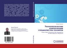 Couverture de Технологические компетенции специалистов-техников