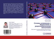 Bookcover of Сплавы алюминия с бериллием и редкоземельными металлами