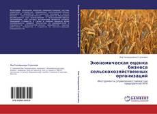 Bookcover of Экономическая оценка бизнеса сельскохозяйственных организаций