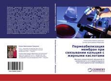 Copertina di Пермеабилизация мембран при связывании кальция с жирными кислотами