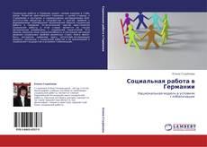 Bookcover of Социальная работа в Германии