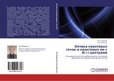 Bookcover of Оптика квантовых точек и квантовых ям с А(+)-центрами