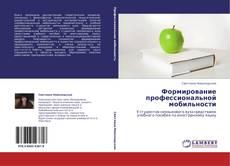 Bookcover of Формирование профессиональной мобильности