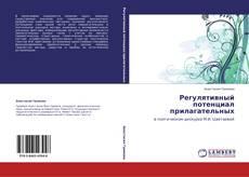 Copertina di Регулятивный потенциал прилагательных