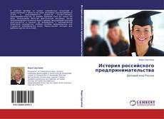 Обложка История российского предпринимательства