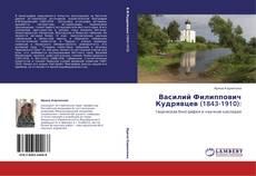 Обложка Василий Филиппович Кудрявцев (1843-1910):