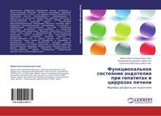 Обложка Функциональное состояние эндотелия при гепатитах и циррозах печени