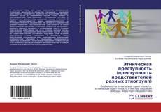 Bookcover of Этническая преступность (преступность представителей разных этногрупп)