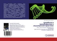 Bookcover of тромбози и тромбофилии в акушерской практике