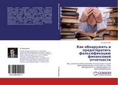 Bookcover of Как обнаружить и предотвратить фальсификацию финансовой отчетности