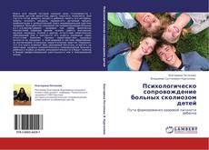 Психологическо сопровождение больных сколиозом детей kitap kapağı