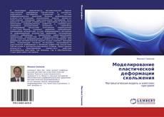 Bookcover of Моделирование пластической деформации скольжения