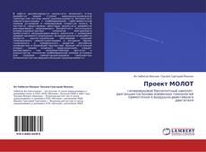 Capa do livro de Проект МОЛОТ