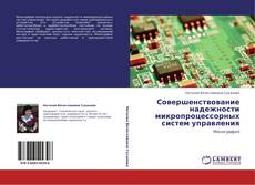 Bookcover of Совершенствование надежности микропроцессорных систем управления