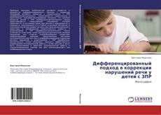 Couverture de Дифференцированный подход в коррекции нарушений речи у детей с ЗПР