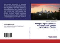 Bookcover of История преподавания основ православной культуры в России