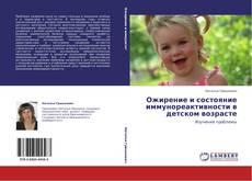 Bookcover of Ожирение и состояние иммунореактивности в детском возрасте
