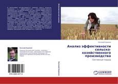 Bookcover of Анализ эффективности сельско-  хозяйственного производства