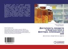 Обложка Доступность лекарств в Кыргызстане и факторы, влияющие на неё
