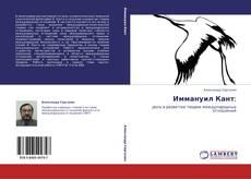 Bookcover of Иммануил Кант: