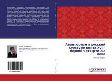 Bookcover of Авантюризм в русской культуре конца XVII - первой четверти XIX века