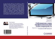 Bookcover of Соблюдение норм профессиональной этики журналиста