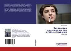 Copertina di Технология самопомощи при отказе от курения