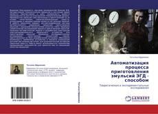Bookcover of Автоматизация процесса приготовления эмульсий ЭГД -  способом